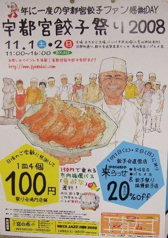 2008_10_11_04