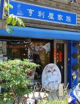 2009_06_taiwan09