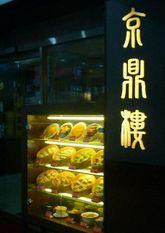 2009_06_taiwan13_3