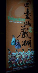 2009_06_taiwan18
