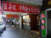 2009_06_taiwan32