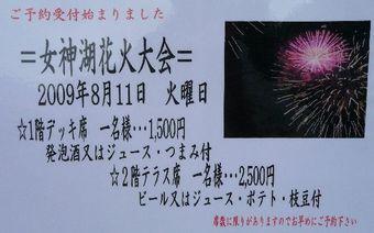 2009_07_12_303